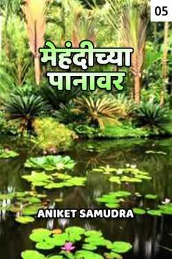 Mehendichya Panaver - 5 by Aniket Samudra in Marathi