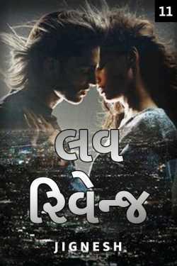 Love Revenge - 11 by J I G N E S H in Gujarati
