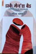 डार्क मैन स बैड - गीता पंडित बुक राजीव तनेजा द्वारा प्रकाशित हिंदी में