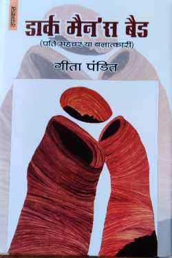 Dark man   band - geetapandit by राजीव तनेजा in Hindi