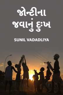SUNIL VADADLIYA દ્વારા જોન્ટીના જવાનું દુઃખ ગુજરાતીમાં