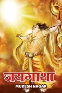 जयगाथा बुक Mukesh nagar द्वारा प्रकाशित हिंदी में