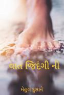 Mehul Dusane દ્વારા વાત જિંદગી ની ગુજરાતીમાં