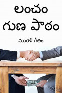 లంచం - గుణ పాఠం by మురళీ గీతం in Telugu}