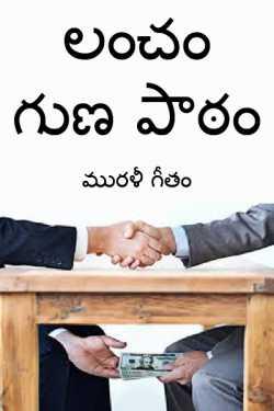 Bribery - Good lesson by మురళీ గీతం in Telugu