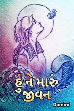 A Millenials Life by Damini in Gujarati