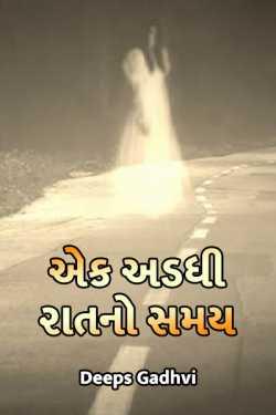 એક અડધી રાતનો સમય by Deeps Gadhvi in :language