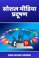 सोशल मीडिया प्रदूषण (सोशल साइटों से प्रभावित मानव जीवन) बुक RAM NIVAS VERMA द्वारा प्रकाशित हिंदी में