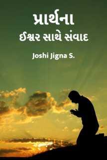 joshi jigna s. દ્વારા પ્રાર્થના: ઈશ્વર સાથે સંવાદ  ગુજરાતીમાં