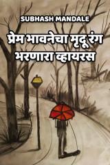 प्रेम भावनेचा मृदू रंग भरणारा व्हायरस  द्वारा Subhash Mandale in Marathi