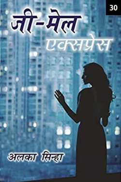 Zee-Mail Express - 30 by Alka Sinha in Hindi