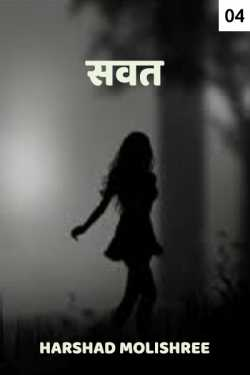 savat - 4 by Harshad Molishree in Marathi