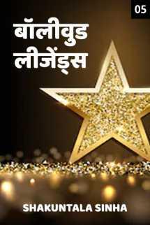 बॉलीवुड लीजेंड्स - 5 बुक S Sinha द्वारा प्रकाशित हिंदी में
