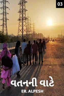 vatan ni vate - 3 - last part by ER.ALPESH in Gujarati