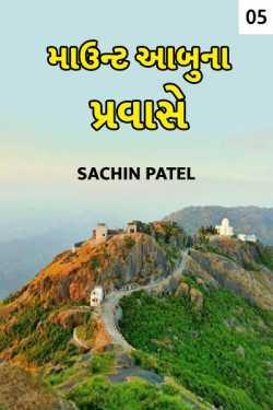 Mount abuna pravase - 5 by sachin patel in Gujarati