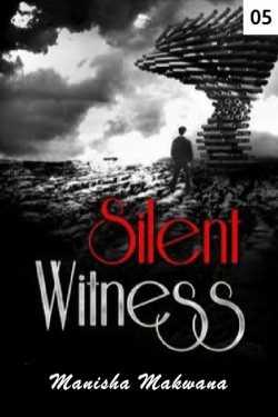 A Silent Witness - 5 by Manisha Makwana in Gujarati