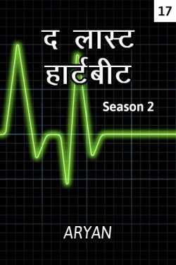 The Last Heartbeat - 2 - 17 by ARYAN Suvada in Hindi