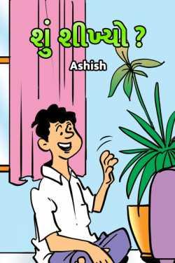 Shu shikhyo? by Ashish in Gujarati
