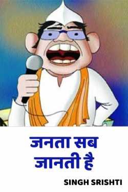 public knows you netaji by Singh Srishti in Hindi