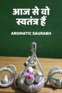 आज से वो स्वतंत्र हैं बुक Aromatic Saurabh द्वारा प्रकाशित हिंदी में