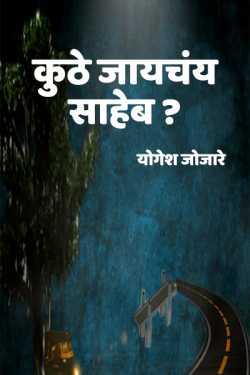 Kuthe jaaychany saheb ? by योगेश जोजारे in Marathi