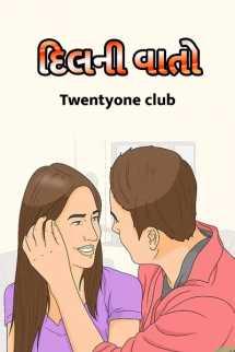 Twentyone club દ્વારા દિલ ની વાતો - 1 ગુજરાતીમાં