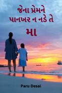 Paru Desai દ્વારા જેના પ્રેમને પાનખર ન નડે તે  - મા ગુજરાતીમાં