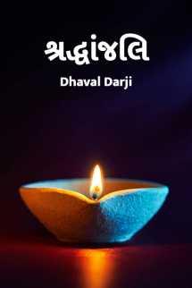Dhaval darji દ્વારા શ્રદ્ધાંજલિ... ગુજરાતીમાં