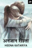 अनजान रीश्ता - 29 बुक Heena katariya द्वारा प्रकाशित हिंदी में