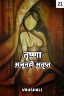 तृष्णा अजूनही अतृप्त - भाग २१ मराठीत Vrushali