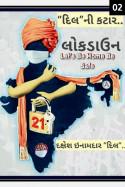 "Dakshesh Inamdar દ્વારા ""દિલ""ની કટાર....લોકડાઉનની 2.0 ગુજરાતીમાં"