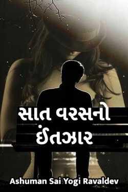 SAAT VARASNO INTZAR by Ashuman Sai Yogi Ravaldev in Gujarati