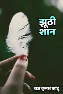 झूठी शान बुक राज कुमार कांदु द्वारा प्रकाशित हिंदी में