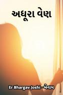 Er Bhargav Joshi બેનામ દ્વારા અધૂરા વેણ. ગુજરાતીમાં