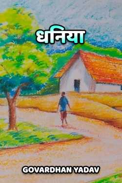 धनिया by Govardhan Yadav in :language