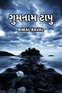BIMAL RAVAL દ્વારા ગુમનામ ટાપુ - 1 ગુજરાતીમાં