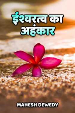 ishwartva ka ahankaar - 1 by Mahesh Dewedy in Hindi