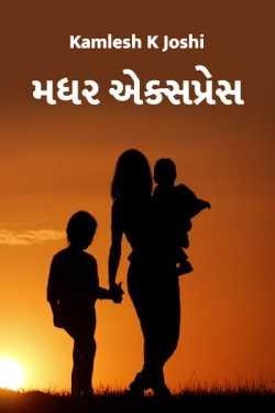 મધર એક્સપ્રેસ by Kamlesh K Joshi in :language