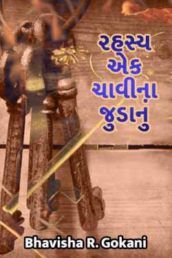 Rahashy ek chavina judanu - 1 by Bhavisha R. Gokani in Gujarati