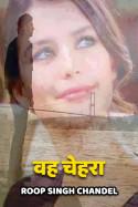 वह चेहरा - 1 बुक Roop Singh Chandel द्वारा प्रकाशित हिंदी में