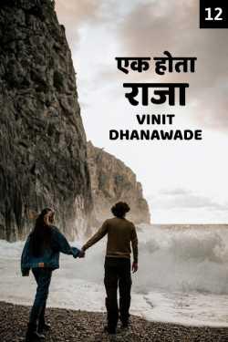 Ek hota raja - 12 (Last part) by Vinit Rajaram Dhanawade in Marathi