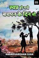 स्वप्न हो गये बचपन के दिन भी... (5) बुक Anandvardhan Ojha द्वारा प्रकाशित हिंदी में
