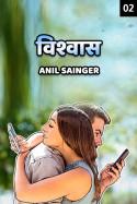 विश्वास - भाग-२ बुक Anil Sainger द्वारा प्रकाशित हिंदी में