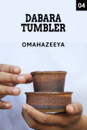 Dabara Tumbler - 4 by Omahazeeya in English