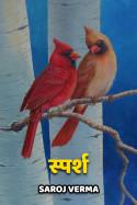 स्पर्श बुक Saroj Verma द्वारा प्रकाशित हिंदी में