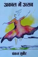 अकाल में उत्सव - पंकज सुबीर बुक राजीव तनेजा द्वारा प्रकाशित हिंदी में