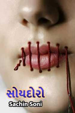 Soydoro by Sachin Soni in Gujarati
