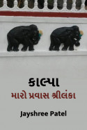Jayshree Patel દ્વારા કાલ્પા - મારો પ્રવાસ શ્રીલંકા .. ગુજરાતીમાં