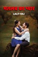 मतलब का प्यार बुक Lalit Raj द्वारा प्रकाशित हिंदी में