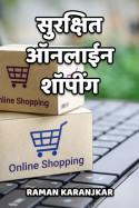 सुरक्षित ऑनलाईन शॉपींग मराठीत Raman Karanjkar